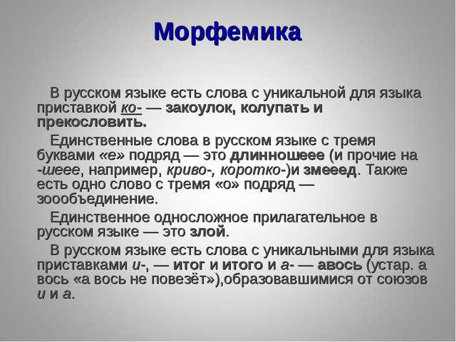 Морфемика В русском языке есть слова с уникальной для языка приставкой ко- —...