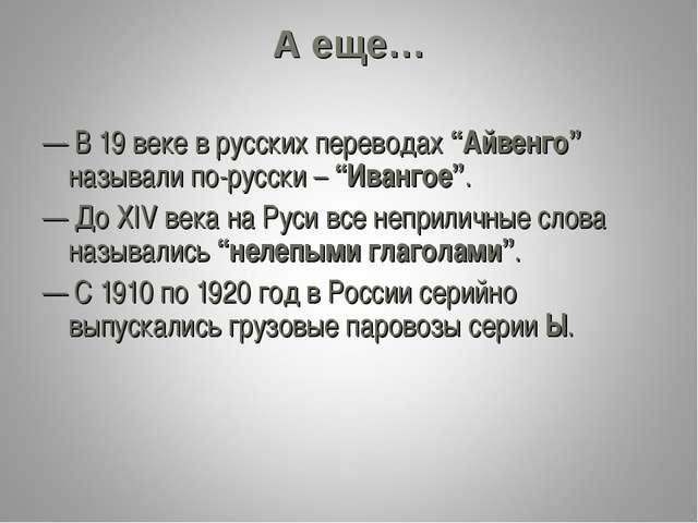 """А еще… — В 19 веке в русских переводах """"Айвенго"""" называли по-русски – """"Иванго..."""