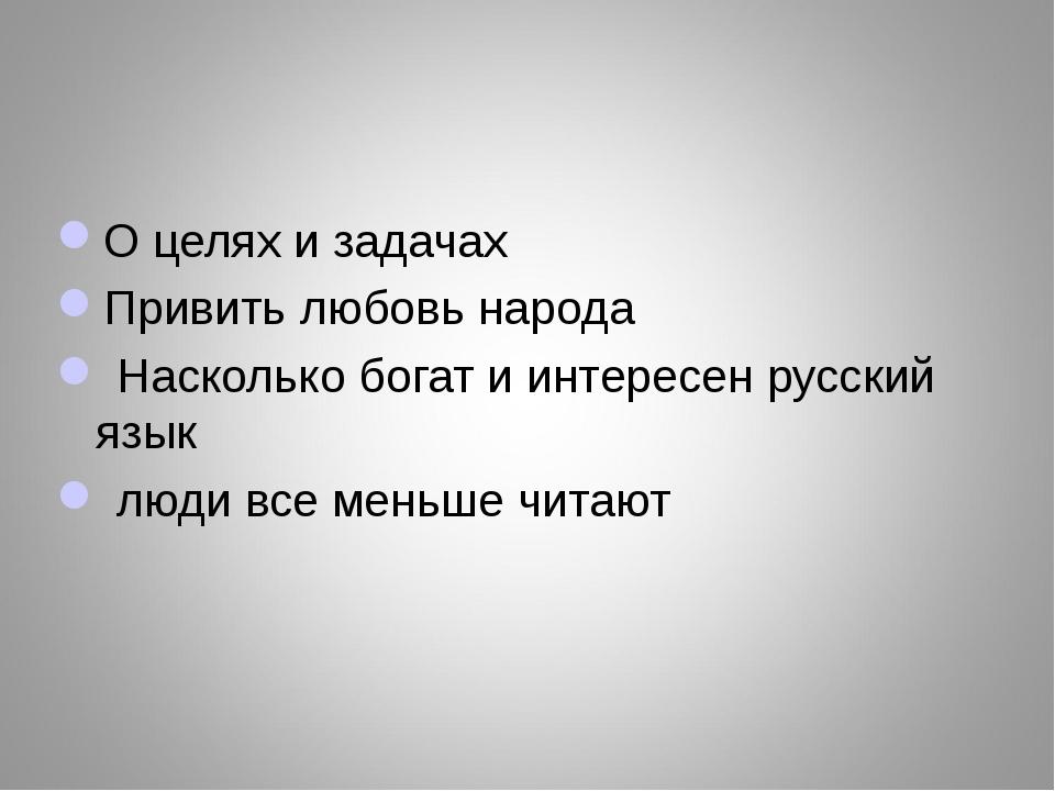О целях и задачах Привить любовь народа Насколько богат и интересен русский я...