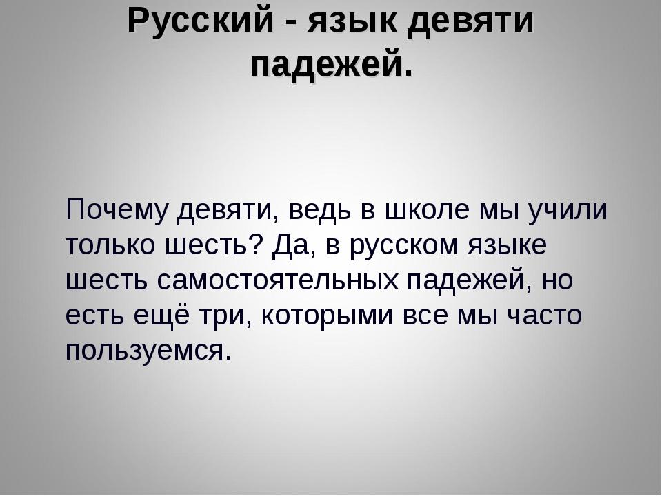 Русский - язык девяти падежей. Почему девяти, ведь в школе мы учили только ше...