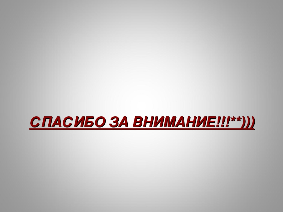 СПАСИБО ЗА ВНИМАНИЕ!!!**)))