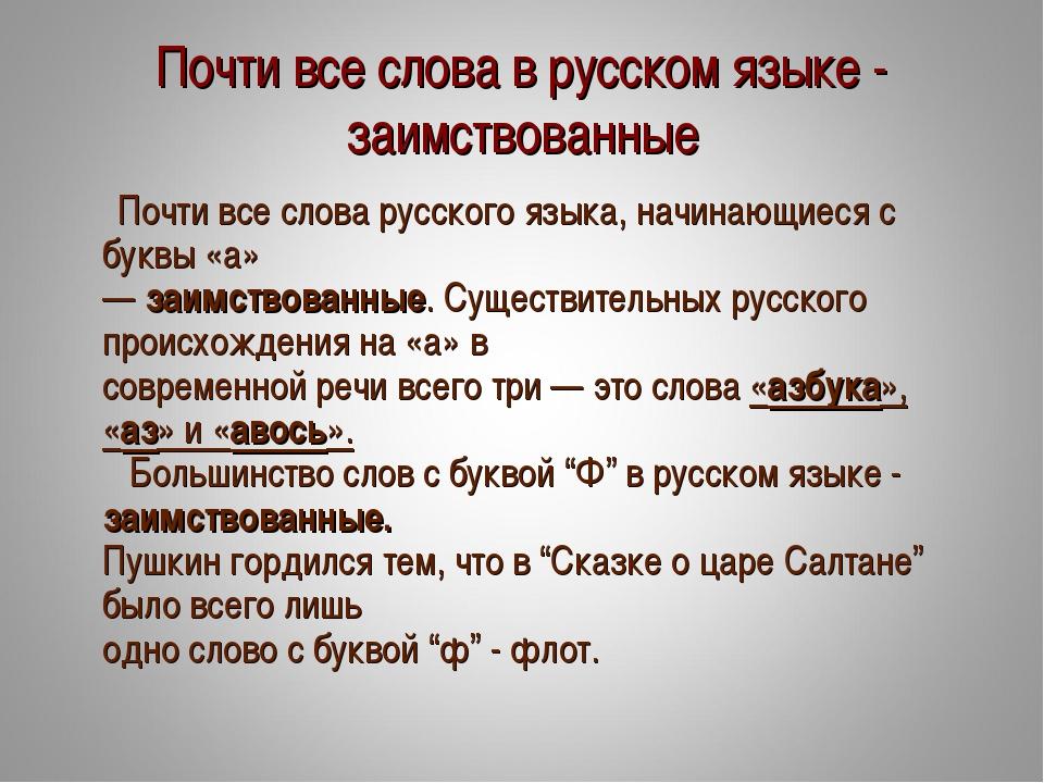 Почти все слова в русском языке - заимствованные Почти все слова русского язы...