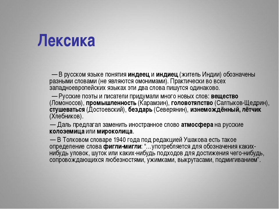 Лексика — В русском языке понятия индеец и индиец (житель Индии) обозначены р...