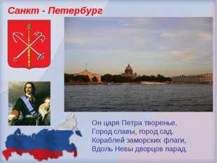 Санкт - Петербург Он царя Петра творенье, Город славы, город сад. Кораблей за