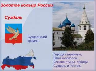Золотое кольцо России Суздаль Суздальский кремль Города старинные, Звон колок