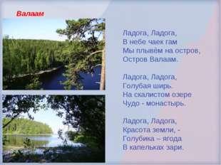 Валаам Ладога, Ладога, В небе чаек гам Мы плывём на остров, Остров Валаам. Ла