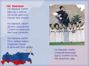 На Кавказе На Кавказе любят Музыку и пляски. На конях джигиты Скачут без опас