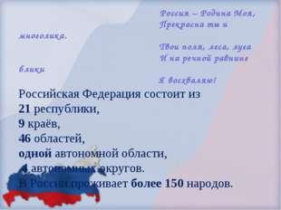 Россия – Родина Моя, Прекрасна ты и многолика. Твои поля, леса, л