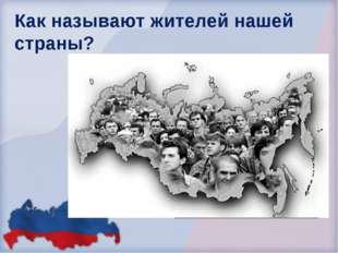 Как называют жителей нашей страны? Северяне Марсиане Русские Россияне