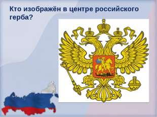 Кто изображён в центре российского герба? Охотник с ружьём Всадник с копьём В