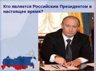 Б. Ельцин Д.Медведев Б. Обама В. Путин Кто является Российским Президентом в