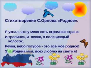 Стихотворение С.Орлова «Родное». Я узнал, что у меня есть огромная страна. И