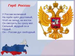 Герб России У России величавой На гербе орёл двуглавый, Чтоб на запад, на вос