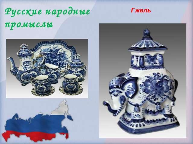 Русские народные промыслы Гжель