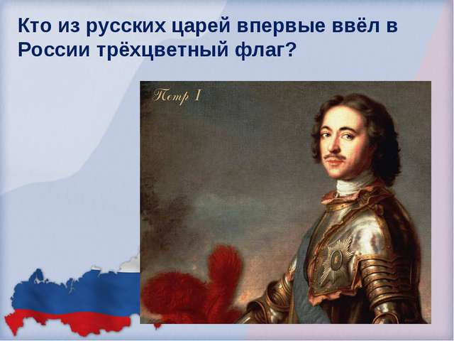 Кто из русских царей впервые ввёл в России трёхцветный флаг? Николай I Никола...