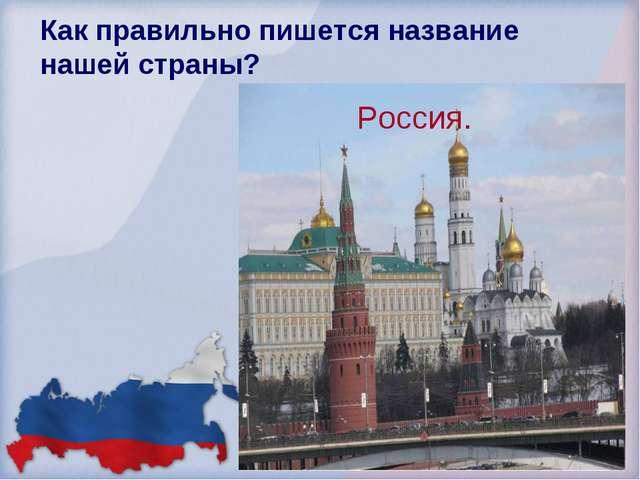 Как правильно пишется название нашей страны? Рассия Росия Россия Рассея