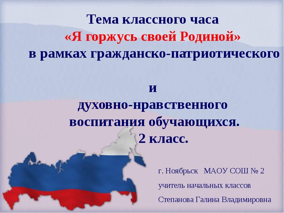 Тема классного часа «Я горжусь своей Родиной» в рамках гражданско-патриотичес...