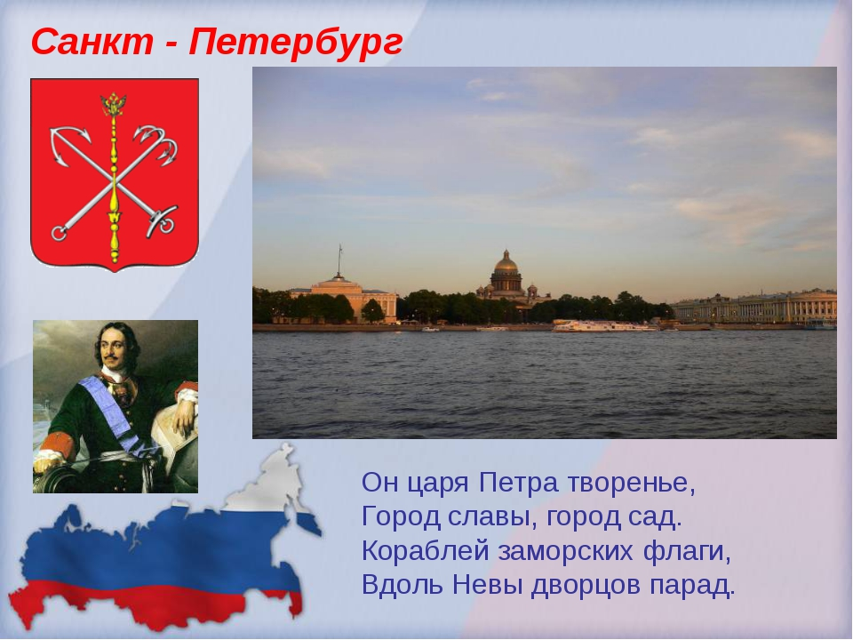 Санкт - Петербург Он царя Петра творенье, Город славы, город сад. Кораблей за...