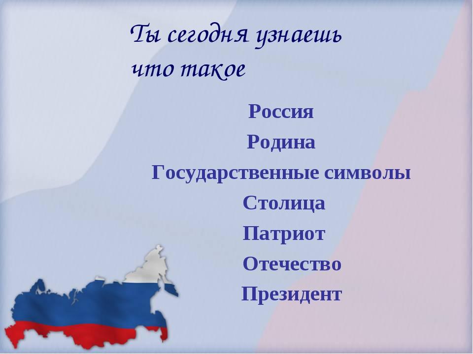 Ты сегодня узнаешь что такое Россия Родина Государственные символы Столица Па...