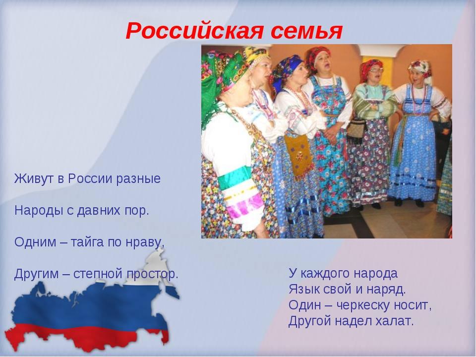 Российская семья У каждого народа Язык свой и наряд. Один – черкеску носит, Д...