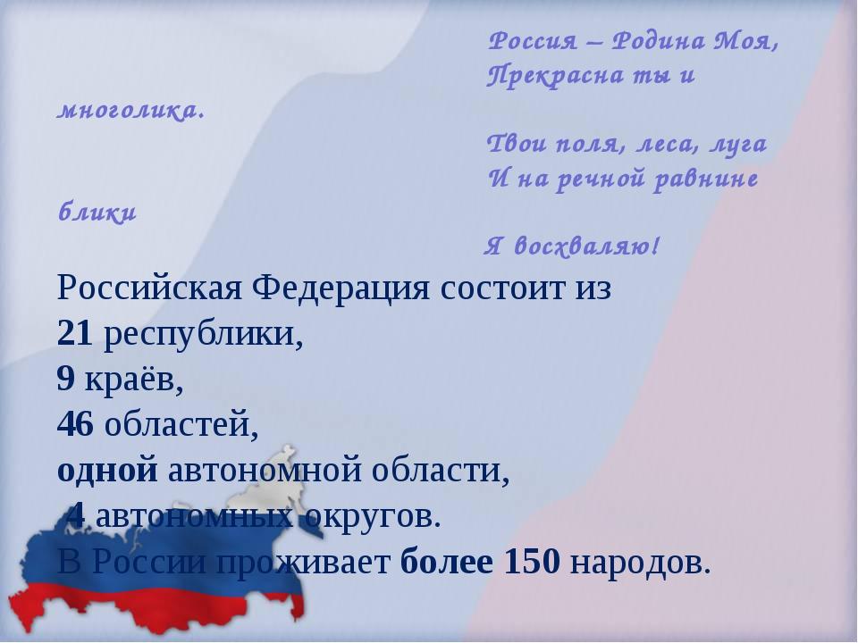 Россия – Родина Моя, Прекрасна ты и многолика. Твои поля, леса, л...