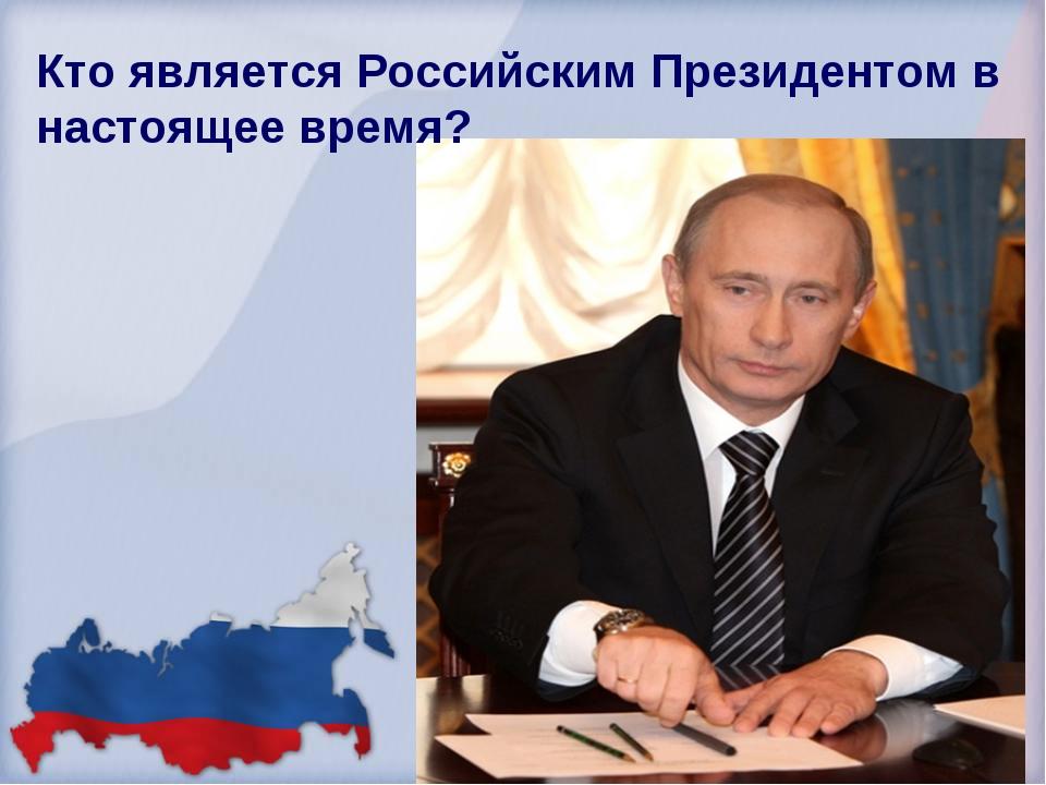 Б. Ельцин Д.Медведев Б. Обама В. Путин Кто является Российским Президентом в...