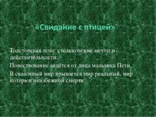 Толстовская тема: столкновение мечты и действительности. Повествование ведётс