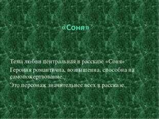 Тема любви центральная в рассказе «Соня» Героиня романтична, возвышенна, спос
