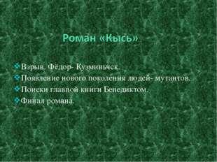 Взрыв. Фёдор- Кузминьчск. Появление нового поколения людей- мутантов. Поиски