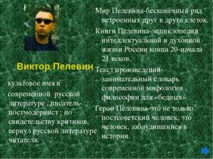 Виктор Пелевин культовое имя в современной русской литературе , писатель-пост