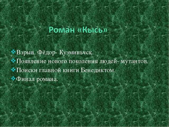 Взрыв. Фёдор- Кузминьчск. Появление нового поколения людей- мутантов. Поиски...