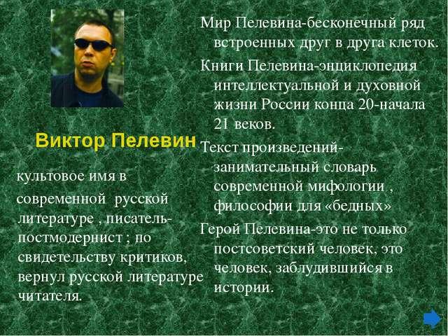Виктор Пелевин культовое имя в современной русской литературе , писатель-пост...