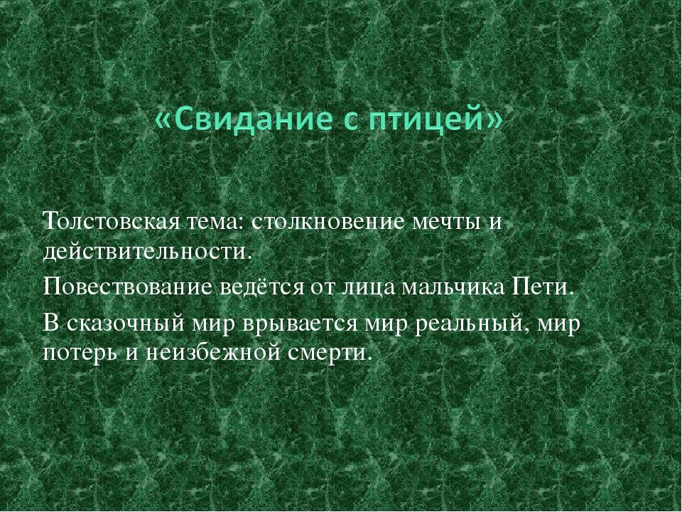 Толстовская тема: столкновение мечты и действительности. Повествование ведётс...