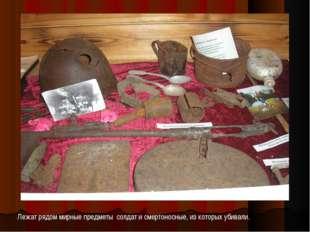 Лежат рядом мирные предметы солдат и смертоносные, из которых убивали.