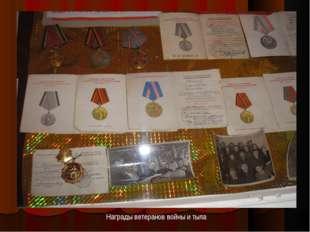 Награды ветеранов войны и тыла