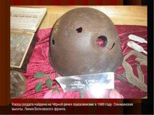 Каска солдата найдена на Чёрной речке поисковиками в 1980 году. Синявинские в