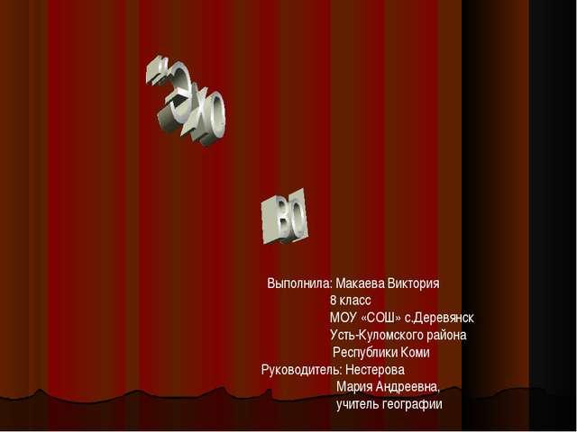 Выполнила: Макаева Виктория 8 класс МОУ «СОШ» с.Деревянск Усть-Куломского ра...