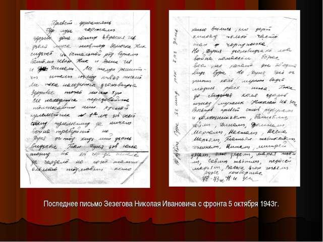 Последнее письмо Зезегова Николая Ивановича с фронта 5 октября 1943г.
