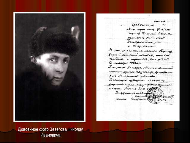 Довоенное фото Зезегова Николая Ивановича