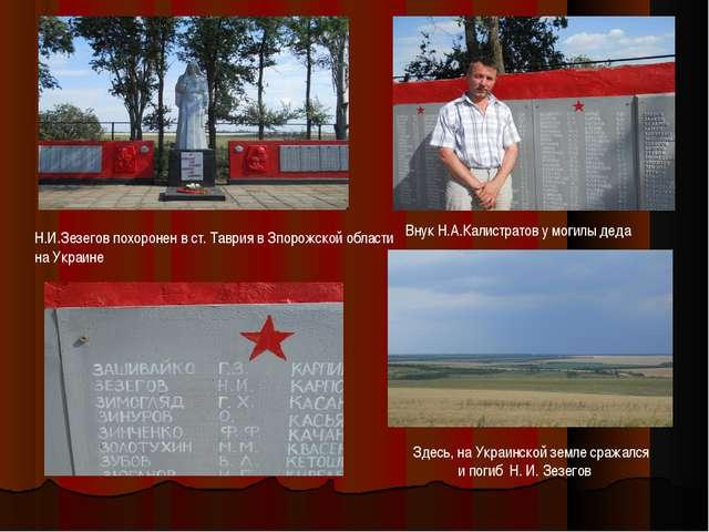 Н.И.Зезегов похоронен в ст. Таврия в Зпорожской области на Украине Внук Н.А.К...
