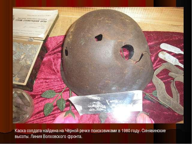 Каска солдата найдена на Чёрной речке поисковиками в 1980 году. Синявинские в...