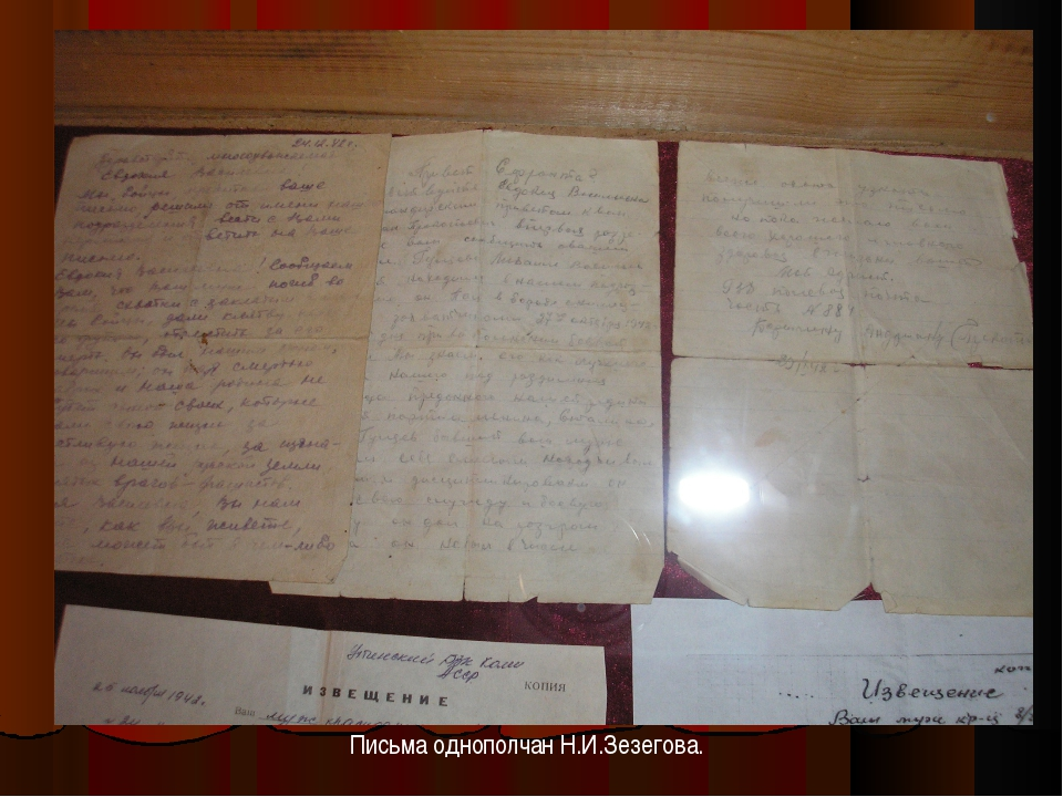 Письма однополчан Н.И.Зезегова.