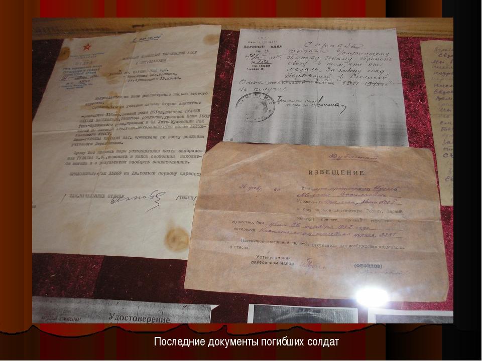 Последние документы погибших солдат
