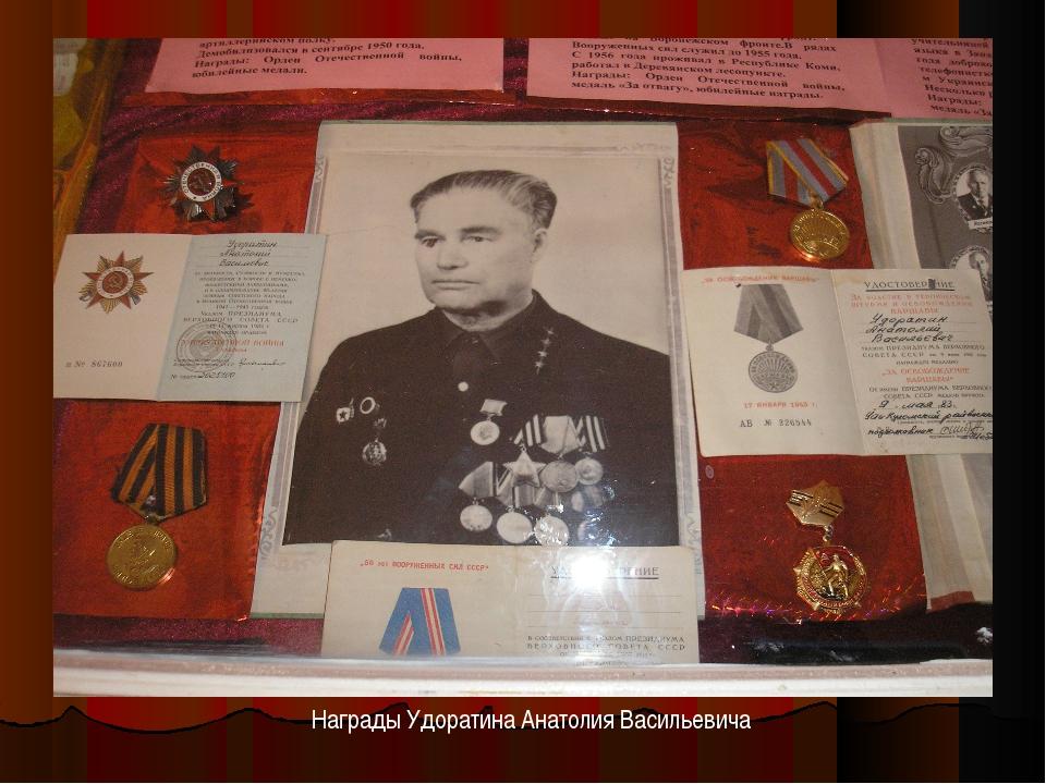 Награды Удоратина Анатолия Васильевича