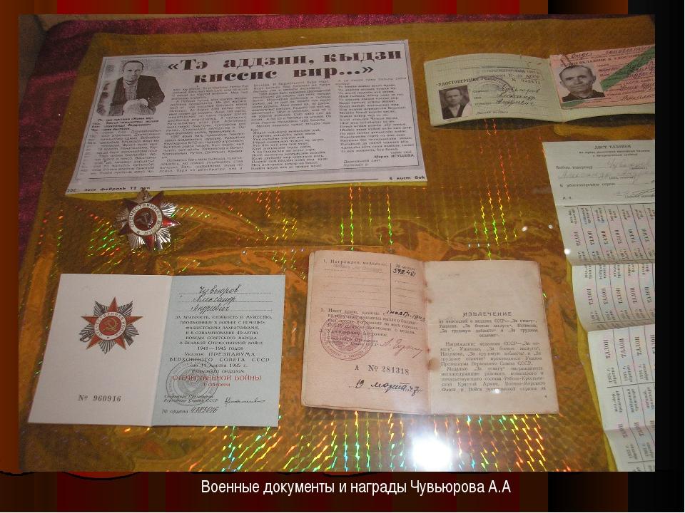 Военные документы и награды Чувьюрова А.А