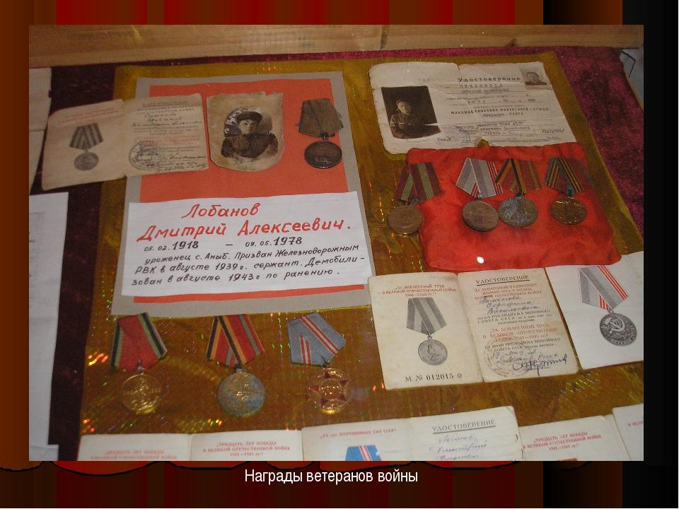 Награды ветеранов войны