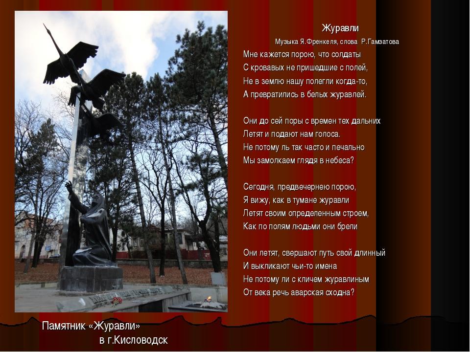 Журавли Музыка Я.Френкеля, слова Р.Гамзатова Мне кажется порою, что солдаты...