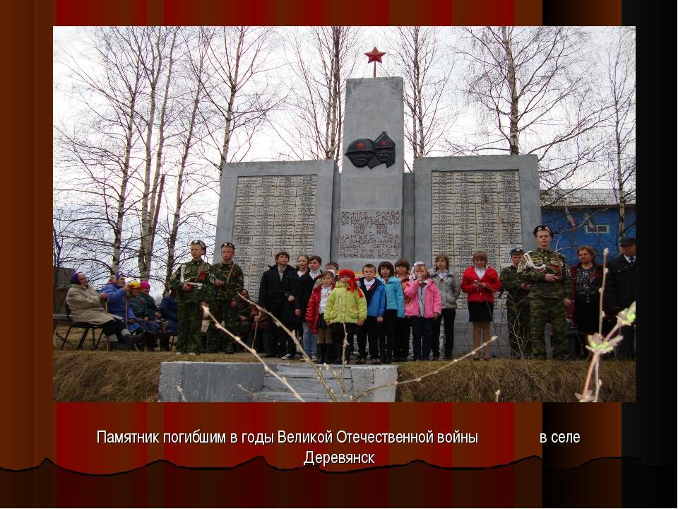 Памятник погибшим в годы Великой Отечественной войны в селе Деревянск