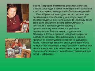Ирина Петровна Токмакова родилась в Москве 3 марта 1929 года в семье инженера