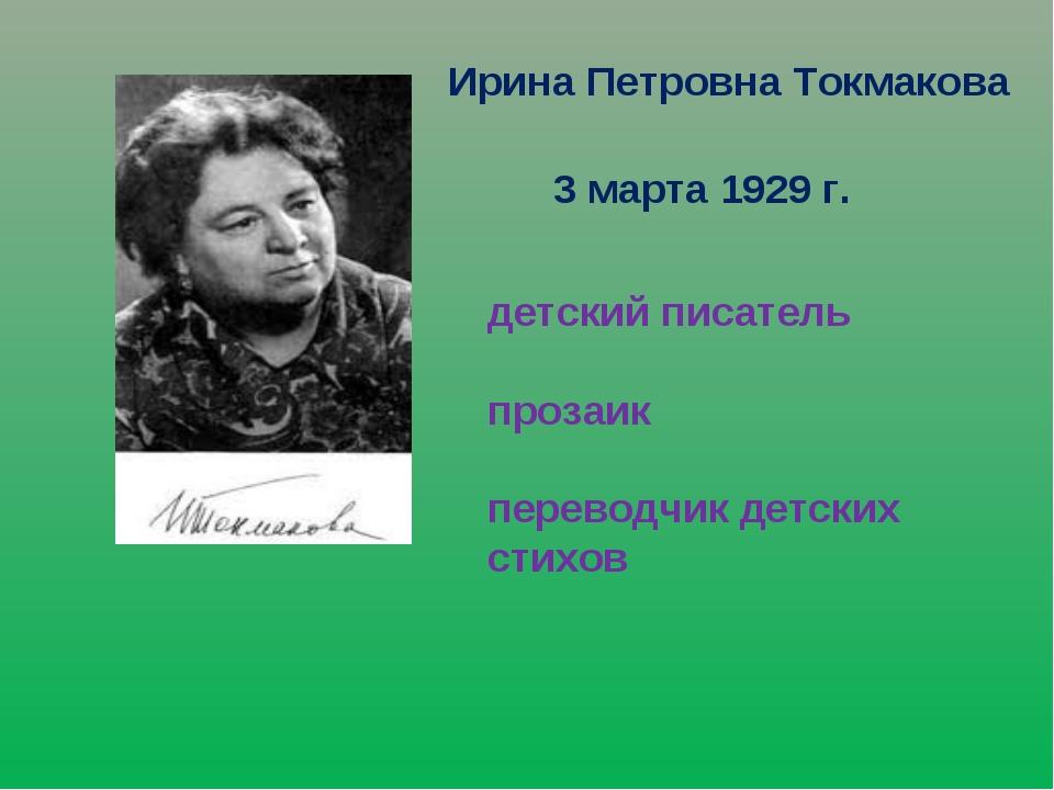 Ирина Петровна Токмакова 3 марта 1929 г. детский писатель прозаик переводчик...